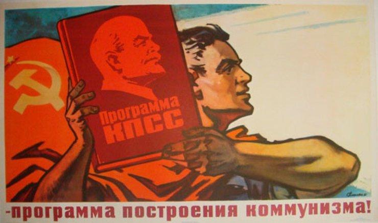 Построение коммунизма - реальный план, который сорвался из-за войны