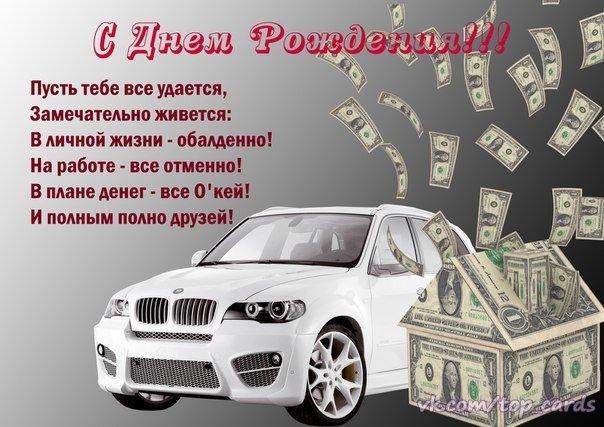 Поздравление с днём рождения пожелание машины