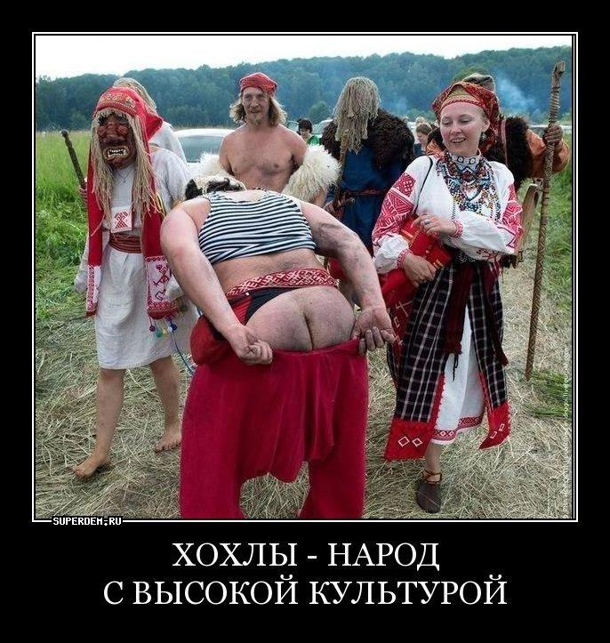 Украинцы Это Нация Рагулей Селяков И Шлюх