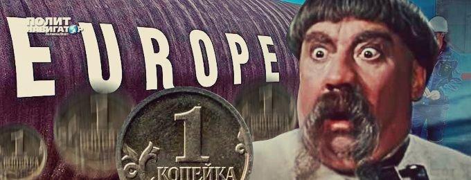 Украинские чиновники недоумевают: Вроде газ уже не российский, а население за него не платит