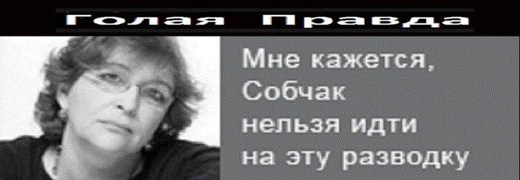 golaya-evgeniya-albats