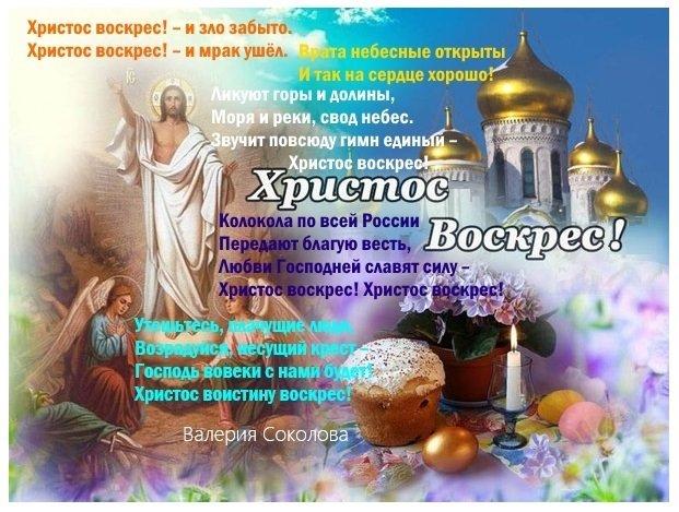 Воистину воскрес картинка с надписью на осетинском