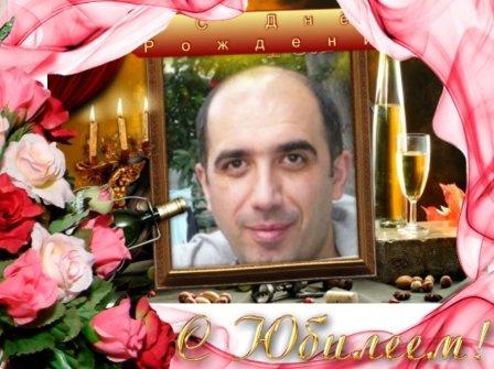 Армен с днем рождения фото