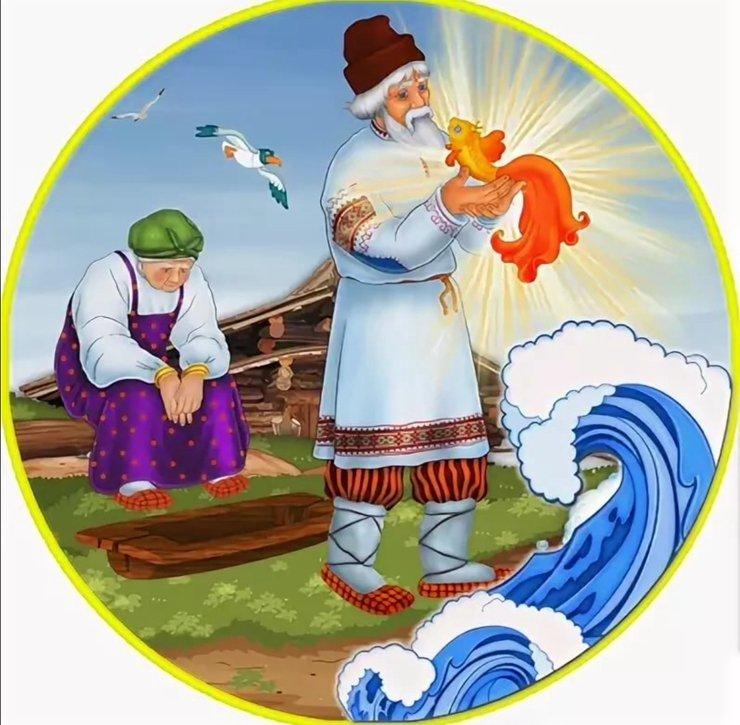 лизингового картинка от сказки рыбак и рыбка планки