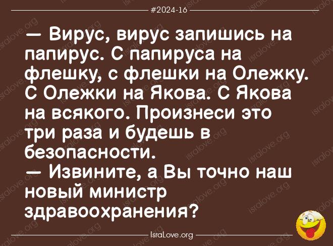 Новые Анекдоты Про Коронавирус