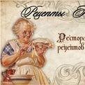 Рецепты наших бабушек клуб