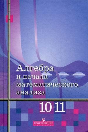 Учебник алгебра начало анализа алимов 10 класс