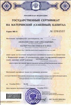 Как сделать материнский сертификат 350