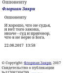 <p>Оппоненту</p>