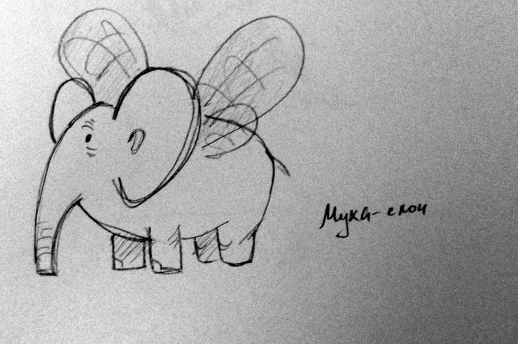 Картинка муха и слон