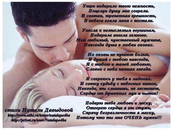 intimniy-stih-dlya-muzhchini