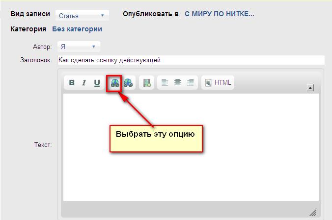 Как сделать текст с ссылкой на сайт