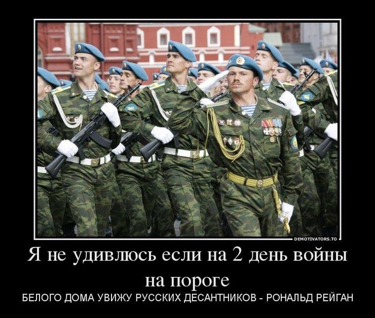А ещё в противниках русские десантники !