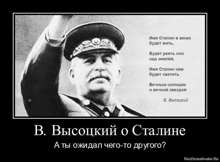 Высоцский о Сталине