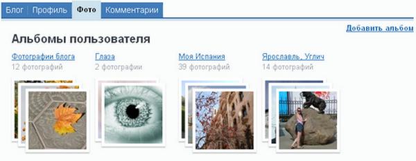Акапун: как в твиттере фотоальбом создать