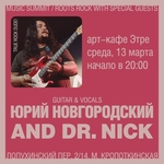 МУЗЫКАЛЬНЫЙ САММИТ —ROOTS ROCK MEETINGS WITH DR. NICK & SPECIAL GUESTS ЮРИЙ НОВГОРОДСКИЙ