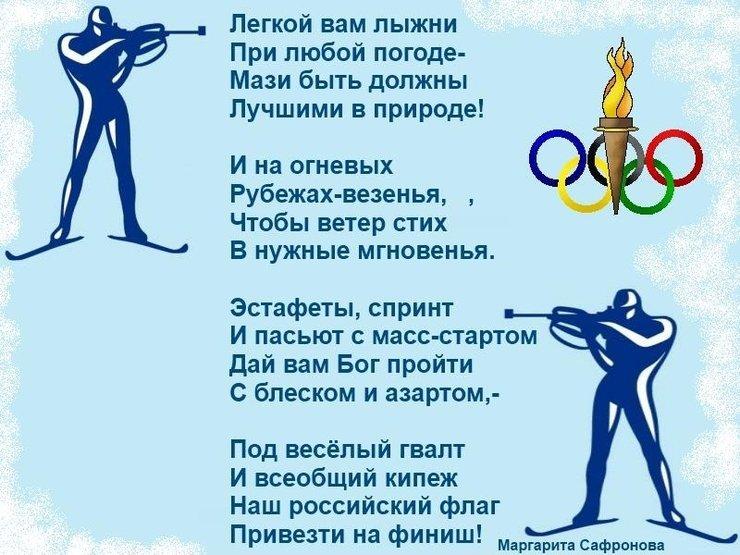 Маргаритки анимация, открытка тренеру по лыжам
