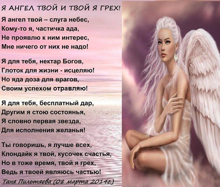 Картинки со стихами ангела